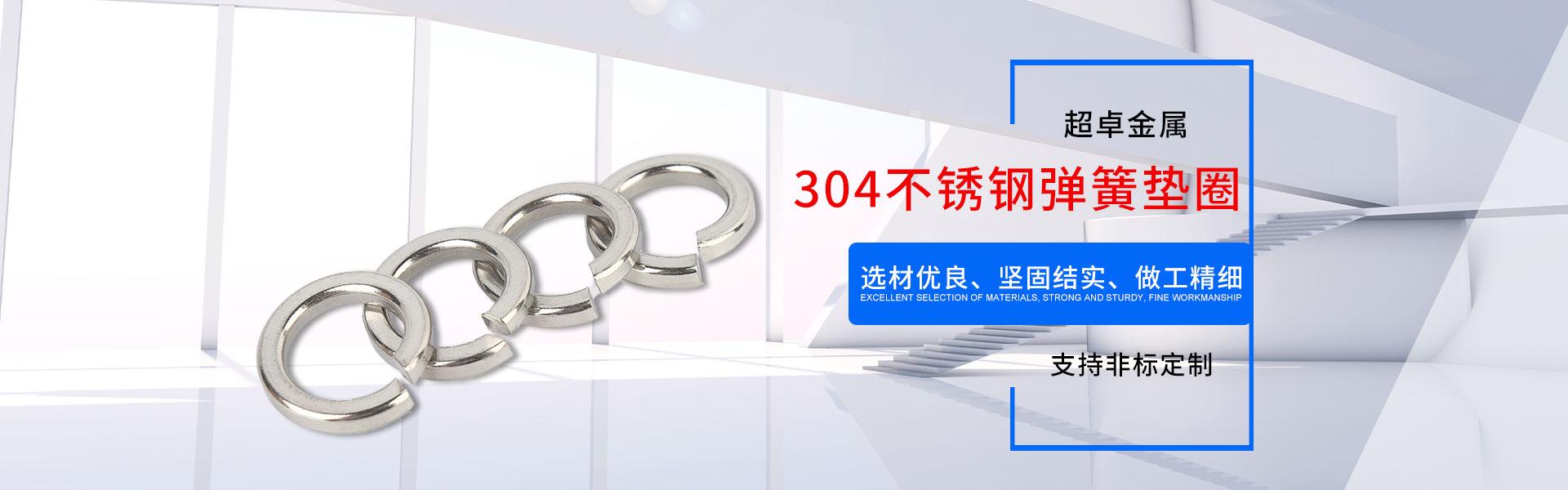 东台市超卓金属制品有限公司